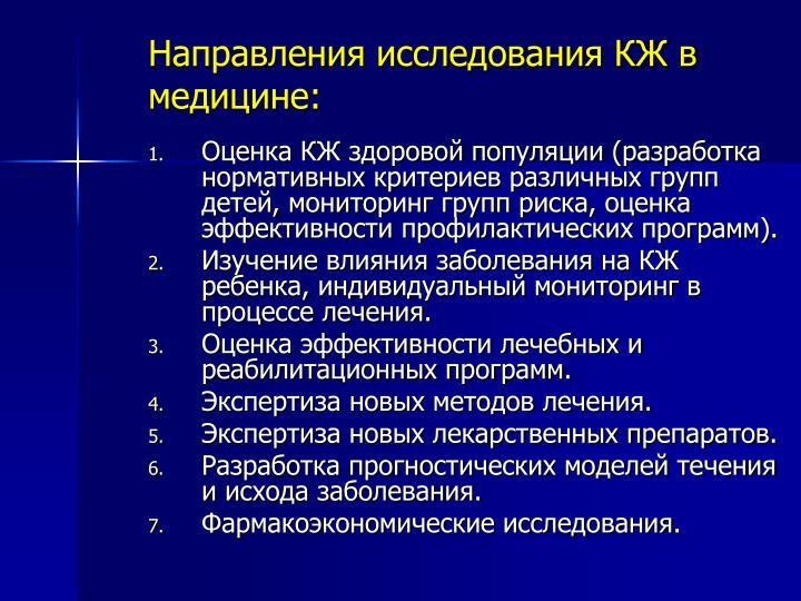 Направления исследования КЖ в медицине: