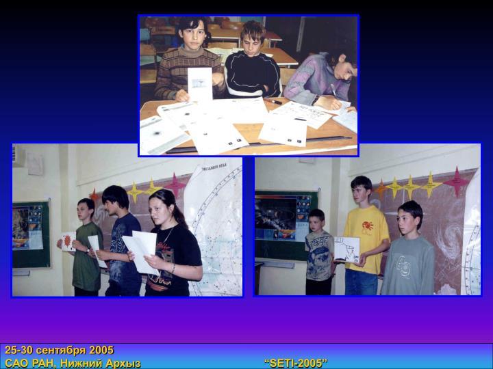 25-30  2005