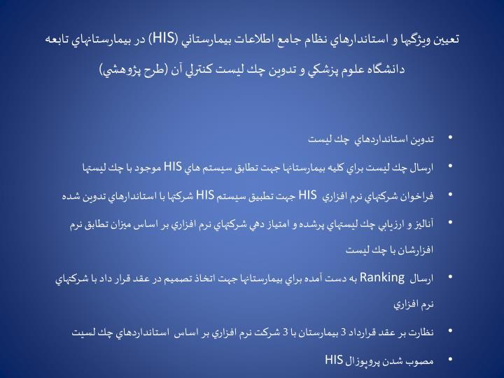 تعيين ويژگيها و استاندارهاي نظام جامع اطلاعات بيمارستاني (
