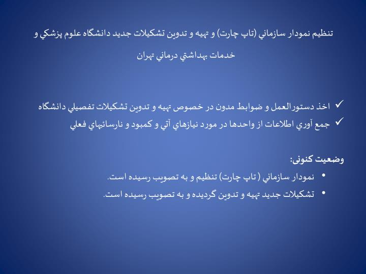 تنظيم نمودار سازماني (تاپ چارت) و تهيه و تدوين تشكيلات جديد دانشگاه علوم پزشكي و خدمات بهداشتي درماني تهران