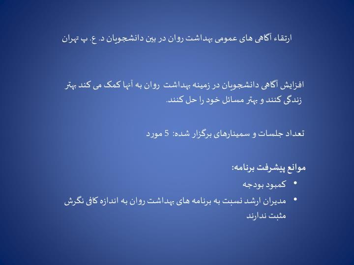 ارتقاء آگاهی های عمومی بهداشت روان در بین دانشجویان د. ع. پ تهران