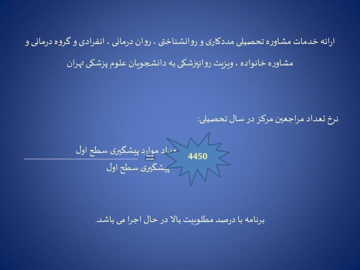 ارائه خدمات مشاوره تحصیلی مددکاری و روانشناختی ، روان درمانی ، انفرادی و گروه درمانی و مشاوره خانواده ، ویزیت روانپزشکی به دانشجویان علوم پزشکی تهران