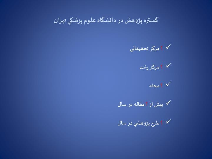 گستره پژوهش در دانشگاه علوم پزشكي تهران