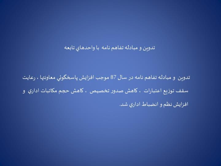 تدوين و مبادله تفاهم نامه  با واحدهاي تابعه