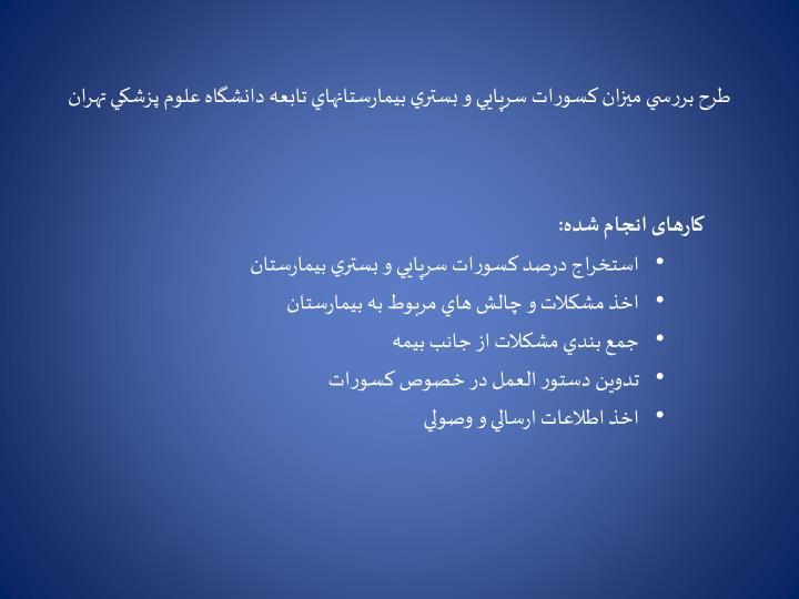 طرح بررسي ميزان كسورات سرپايي و بستري بيمارستانهاي تابعه دانشگاه علوم پزشكي تهران