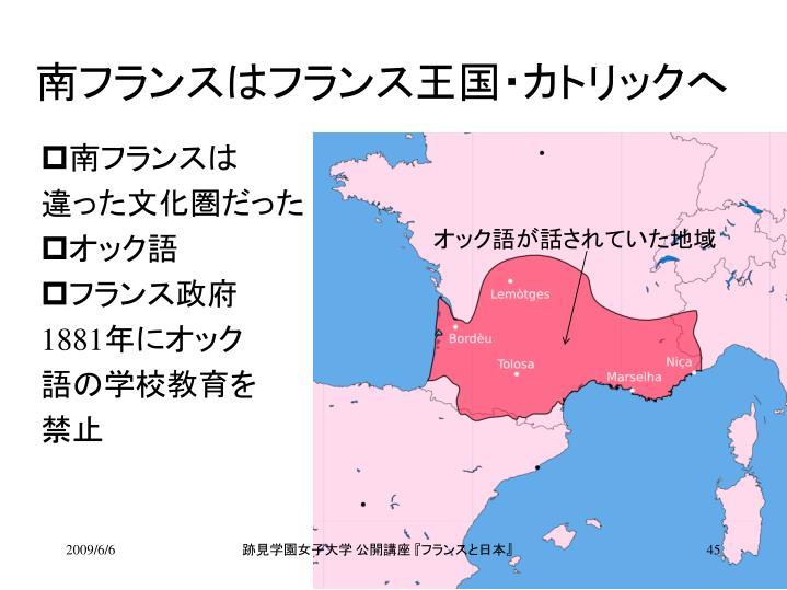 南フランスはフランス王国・カトリックへ