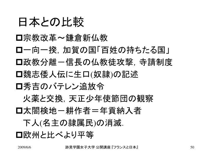 日本との比較
