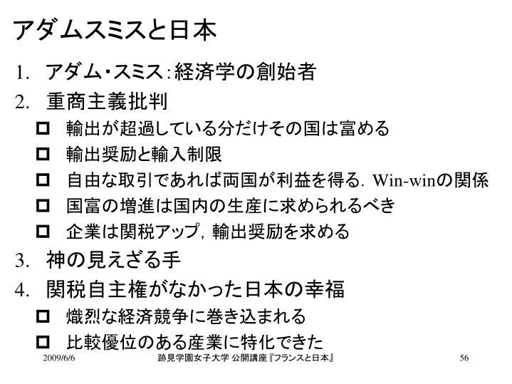 アダムスミスと日本