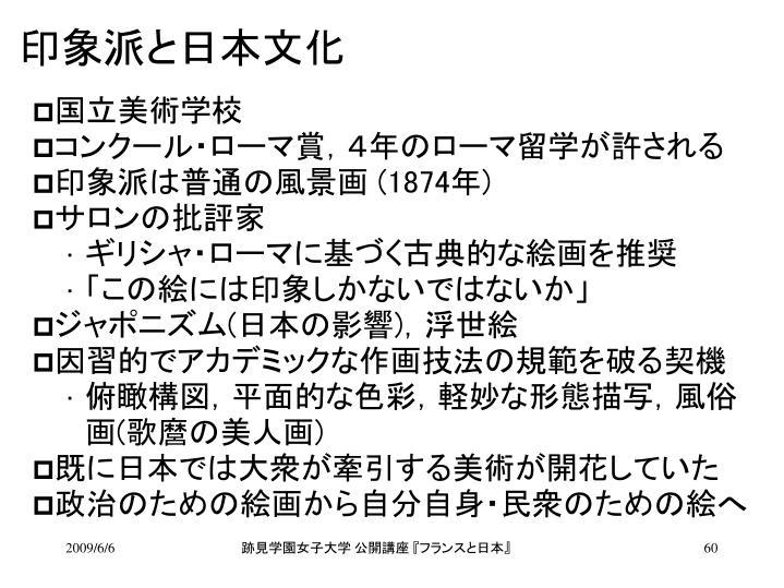 印象派と日本文化