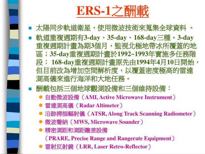 ERS-1