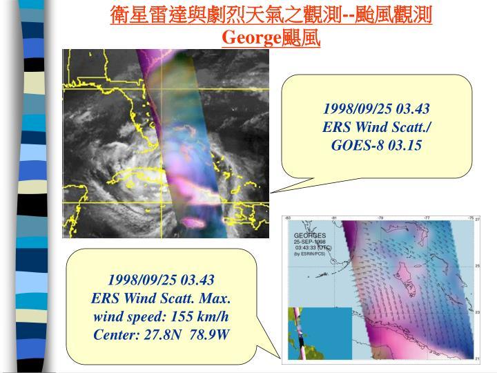 衛星雷達與劇烈天氣之觀測