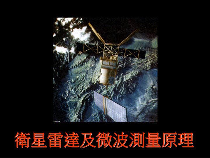衛星雷達及微波測量原理