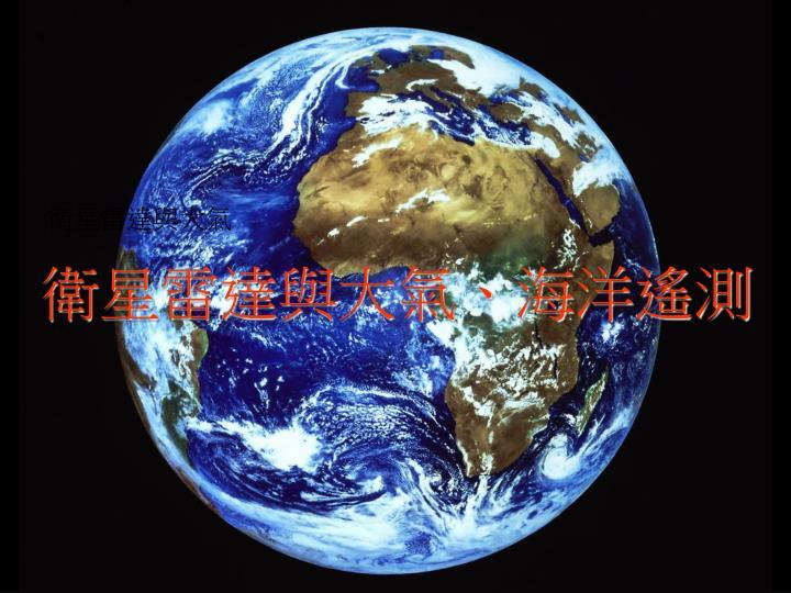 衛星雷達與大氣