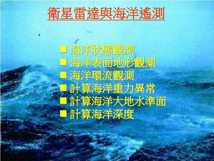 衛星雷達與海洋遙測