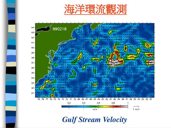 海洋環流觀測
