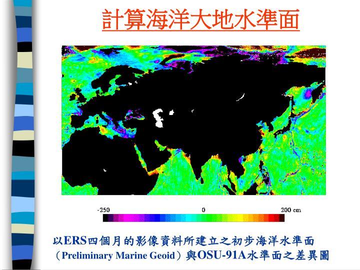 計算海洋大地水準面