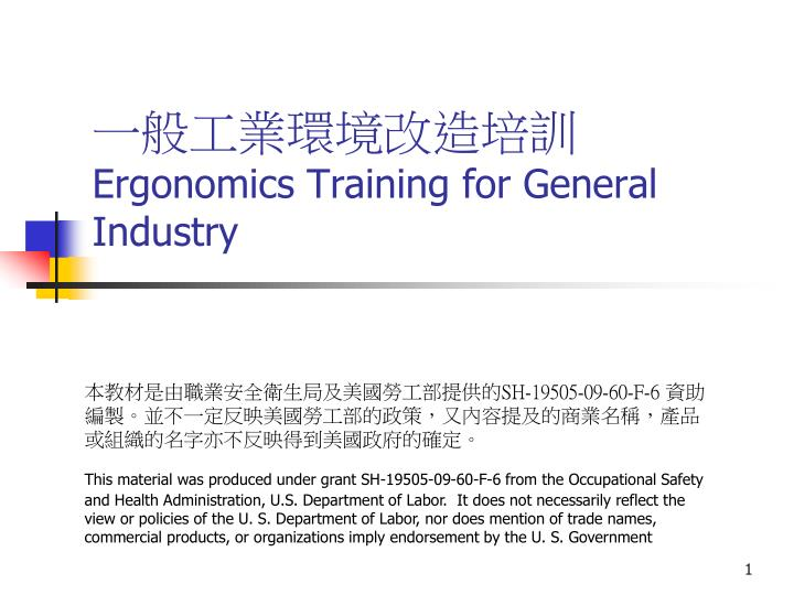 Ergonomics training for general industry