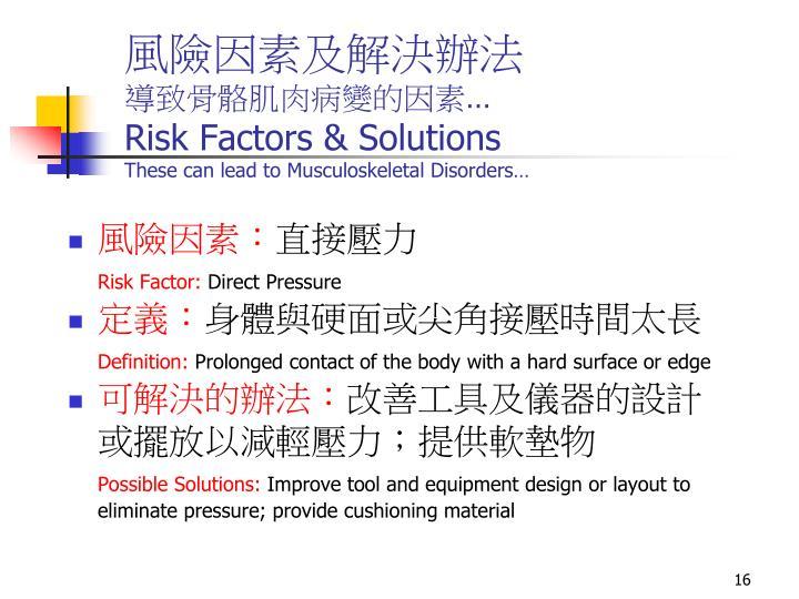 風險因素及解決辦法
