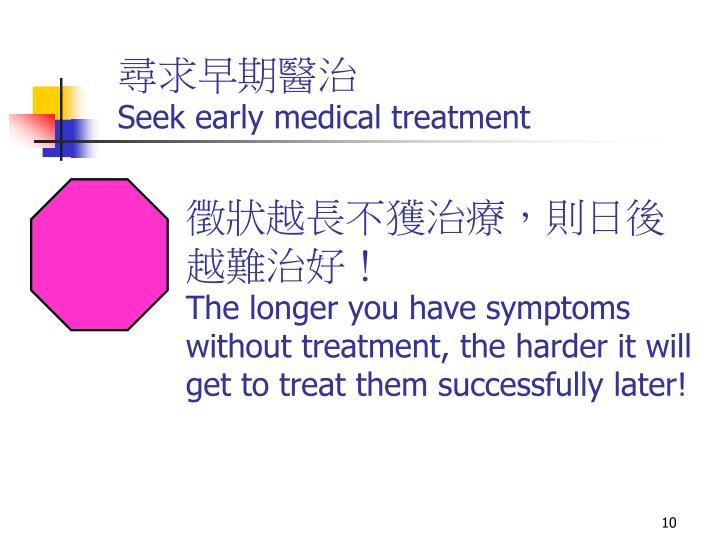 尋求早期醫治