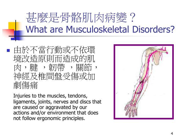 甚麼是骨骼肌肉病變?