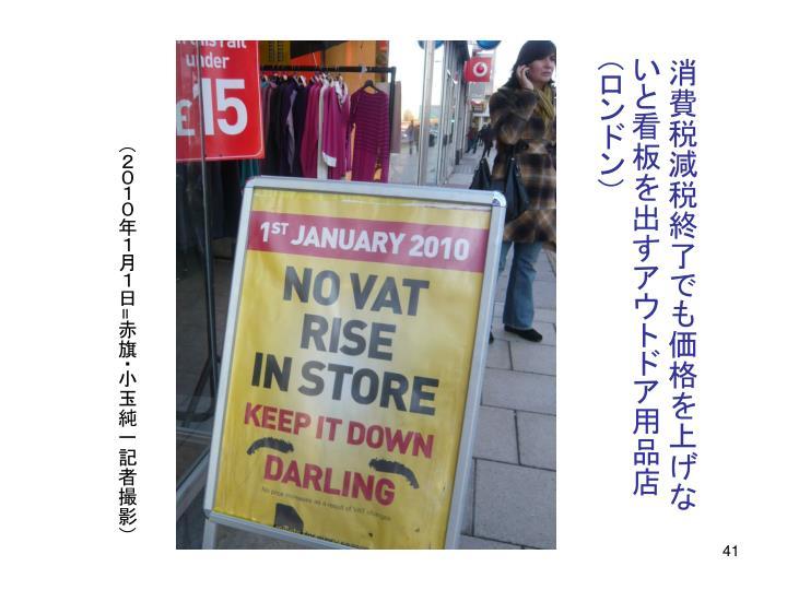 消費税減税終了でも価格を上げないと看板を出すアウトドア用品店(ロンドン)