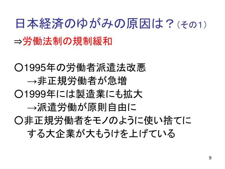 日本経済のゆがみの原因は?