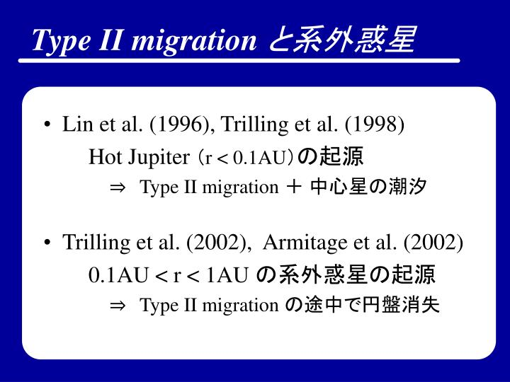 Type II migration