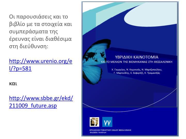 Οι παρουσιάσεις και το βιβλίο με τα στοιχεία και συμπεράσματα της έρευνας είναι διαθέσιμα στη διεύθυνση: