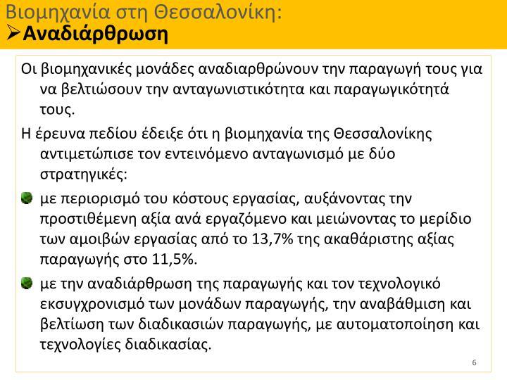 Βιομηχανία στη Θεσσαλονίκη: