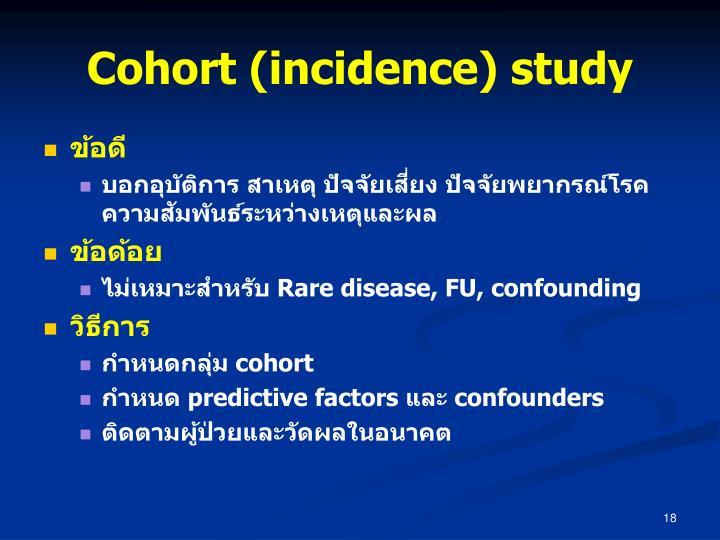 Cohort (incidence) study