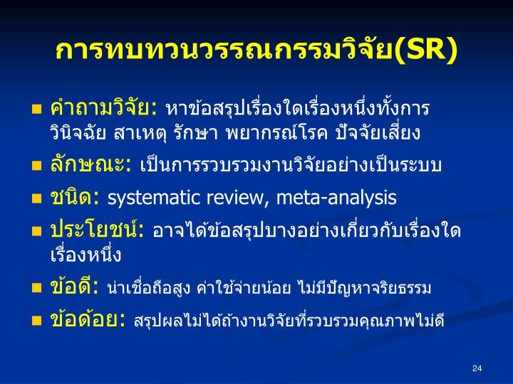 การทบทวนวรรณกรรมวิจัย(