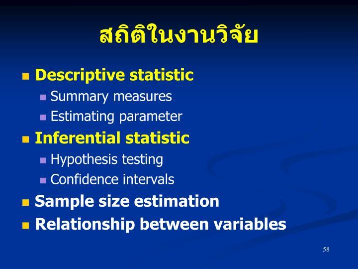 สถิติในงานวิจัย