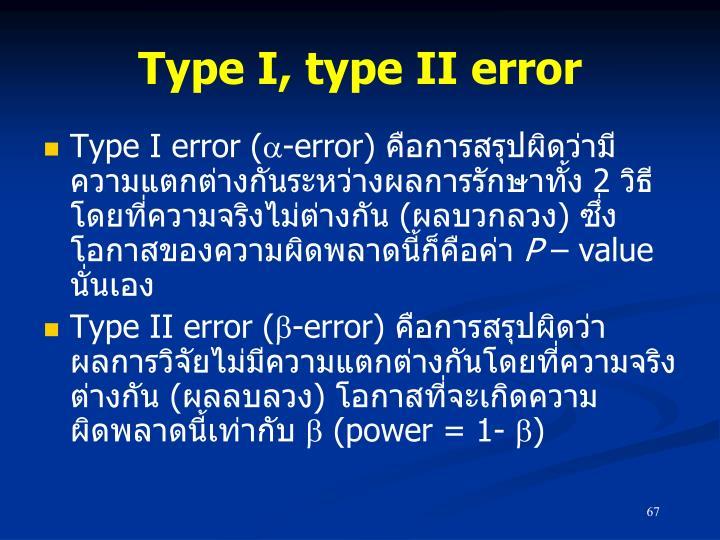 Type I, type II error