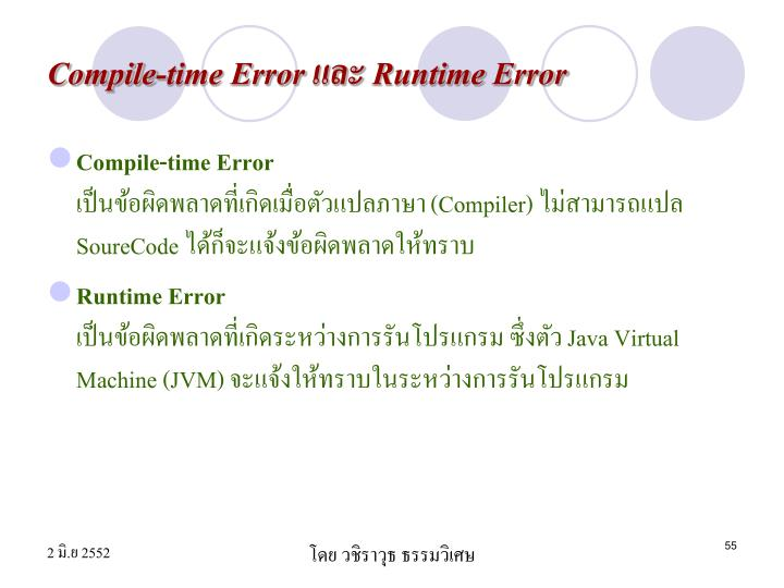 Compile-time Error