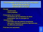 programme educatif don d organes pour adolescents design de l etude