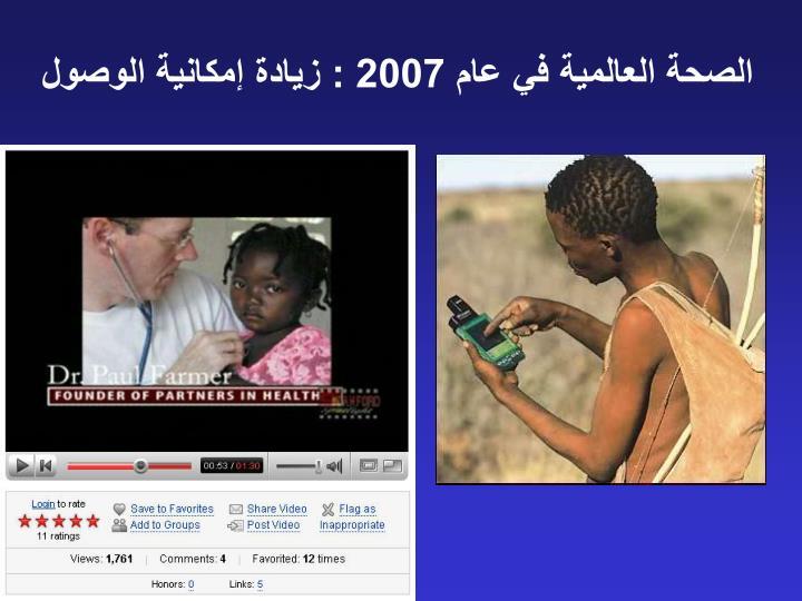 الصحة العالمية في عام 2007 : زيادة إمكانية الوصول