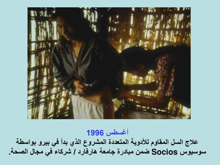 أغسطس 1996