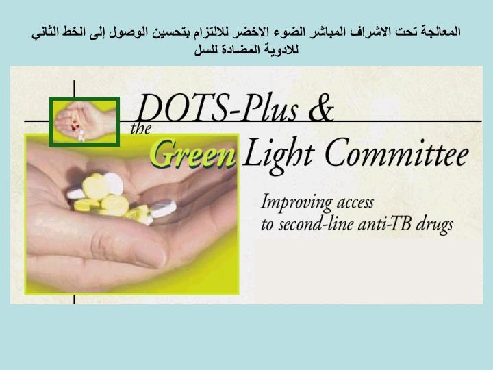 المعالجة تحت الاشراف المباشر الضوء الاخضر للالتزام بتحسين الوصول