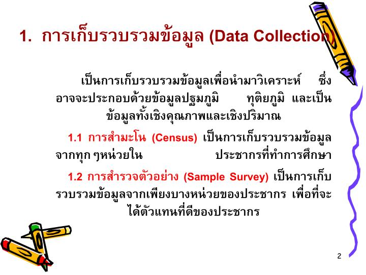 1 data collection