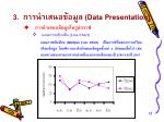 3 data presentation7
