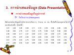 3 data presentation8