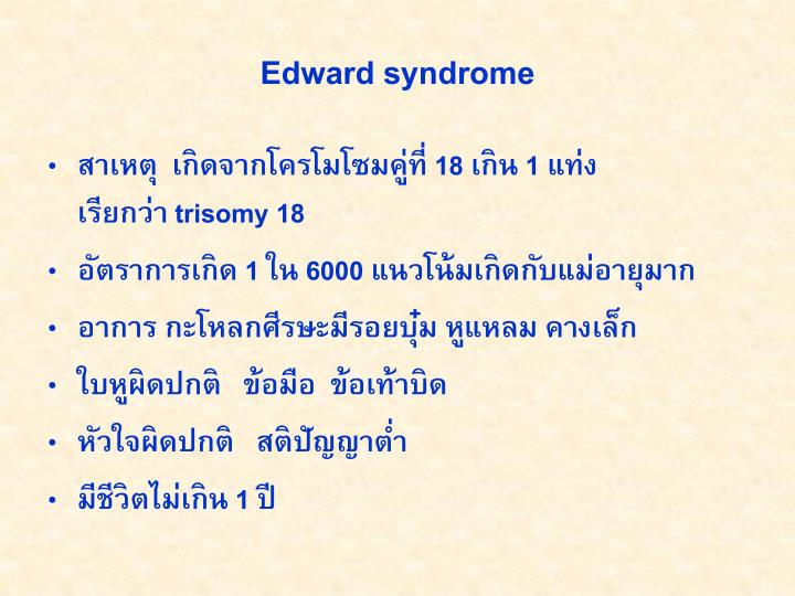 Edward syndrome