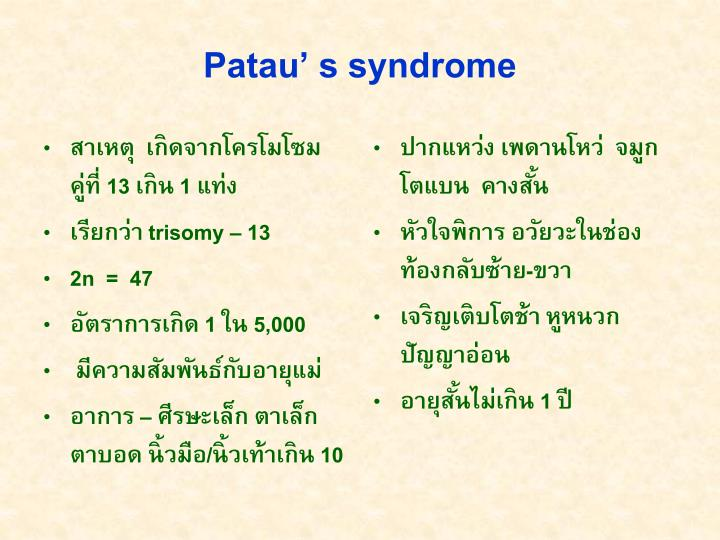 Patau' s syndrome