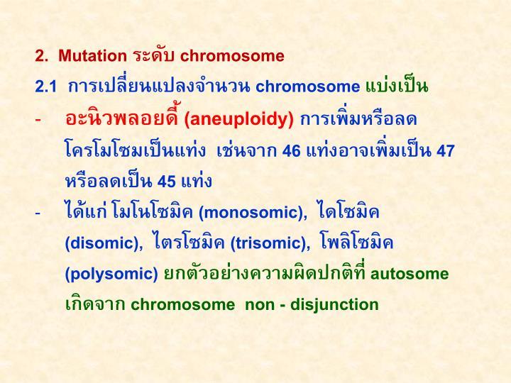2.  Mutation