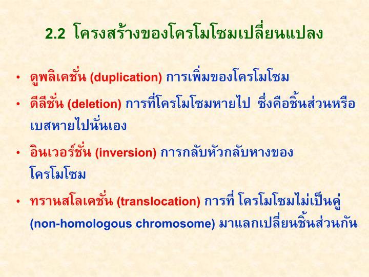 2.2  โครงสร้างของโครโมโซมเปลี่ยนแปลง