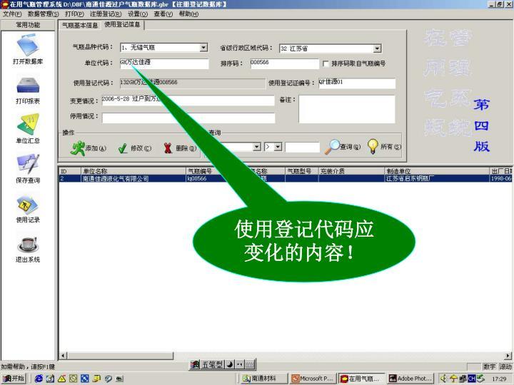 使用登记代码应变化的内容!