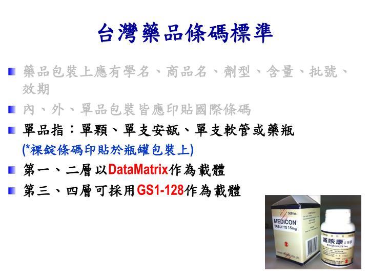 台灣藥品條碼標準