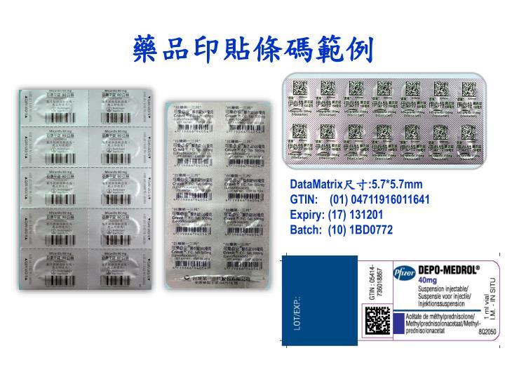 藥品印貼條碼範例