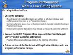 program performance what a low rating means