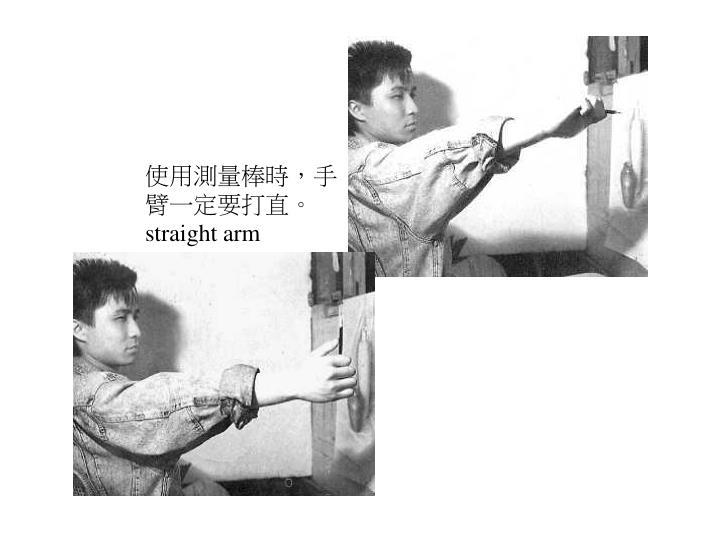 使用測量棒時,手臂一定要打直。